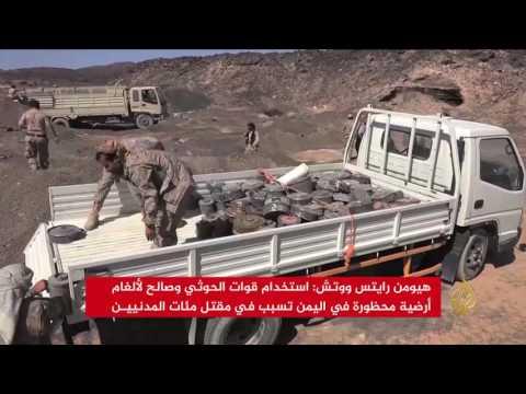 هيومن رايتس: ألغام صالح والحوثي قتلت وشوهت مئات المدنيين  - 21:21-2017 / 4 / 21
