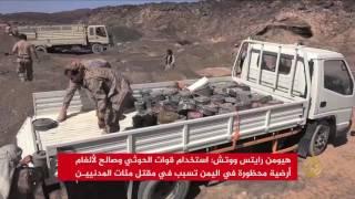 هيومن رايتس: ألغام صالح والحوثي قتلت وشوهت مئات المدنيين