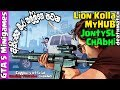 GTA 5 Online | Team Deathmatch | GTA 5 Minigames