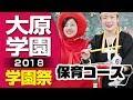 激闘 暑い 笑顔 大原学園  熊本校  学園祭 2018 保育コース