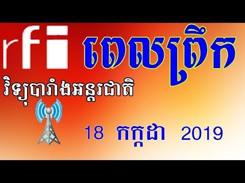 RFI Khmer News,- Morning -18 July 2019 - វិទ្យុបារាំងអន្តរជាតិព្រឹកថ្ងៃព្រហស្បតិ៍ ទី ១៨ កក្កដា ២០១៩