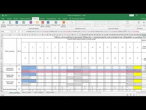 Расчет табеля учета рабочего времени в программе Excel при помощи функций СЧЁТЕСЛИ и СУММЕСЛИ