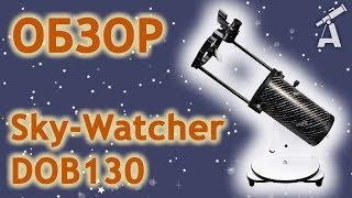 Обзор телескопа Sky-Watcher DOB130