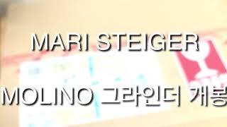 MARI STEIGER MOLINO 그라인더 개봉!