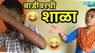 Vadivarchi Shala | वाडीवरची शाळा | Marathi funny/comedy video