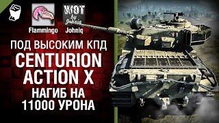 Centurion AX - Нагиб на 11000 Урона! -  Под высоким КПД №51 - от Johniq и Flammingo [World of Tanks]