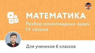 Математика | Подготовка к олимпиаде 2017 | Сезон IV | 6 класс