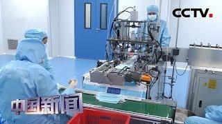 [中国新闻] 海关总署决定对医用口罩等11类物品实施出口商品检验 | 新冠肺炎疫情报道