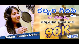 Latest Telugu christian song 2019 kalvari giri pai na yesayya#Shwetha Mohan#KY Ratnam#Sureshnittala