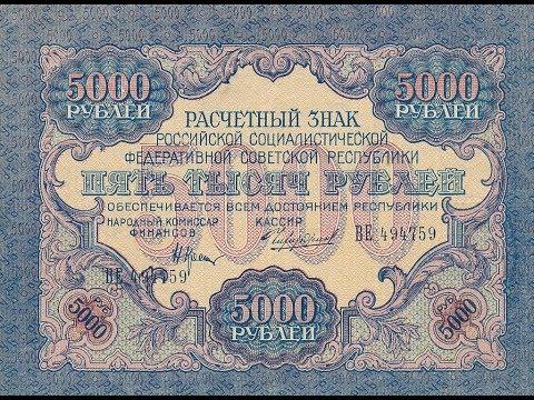 Редкая банкнота 5000 рублей 1919 года и ее реальная цена.