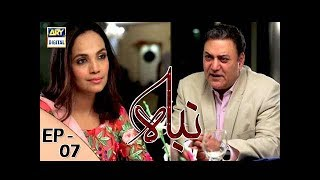 Nibah Episode 7 - 15th February 2018 - ARY Digital Drama
