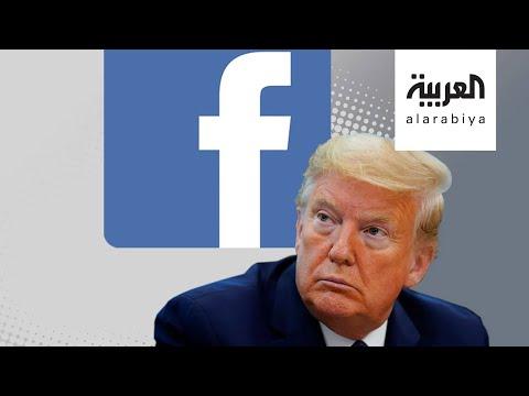 انقسام بين موظفي فيسبوك حول قرار الإبقاء على منشورات ترمب  - نشر قبل 20 ساعة