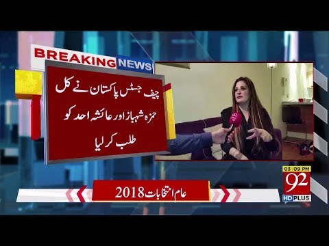 SC summons Hamza Shehbaz, Ayesha Ahad tomorrow | 10 June 2018 | 92NewsHD