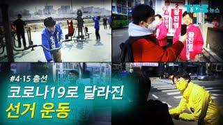 [TBS 뉴스] 4·15 총선, 공식 선거운동 시작…코…