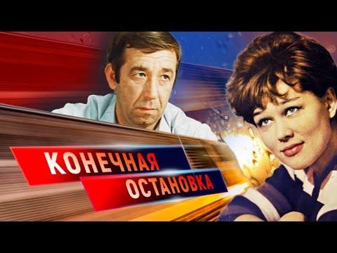 Конечная остановка. Как уходили советские актеры | Центральное телевидение