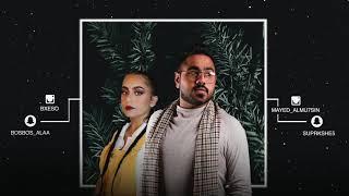 Mayed Almohsn - Beso ( Maqlak)  l ( مايد المحسن - بيسو (مغلاك