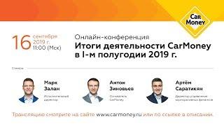 Онлайн-конференция_Итоги деятельности CarMoney в I-ом полугодии 2019 г.