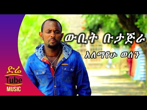 Ethiopia: Alemayehu Wesen - Wubit Butajira (ውቢት ቡታጅራ) New Guragigna Music Video 2016