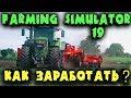 Петухи и курицы против трактористов Ферма Farming Simulator 19 Как заработать бабла в деревне mp3