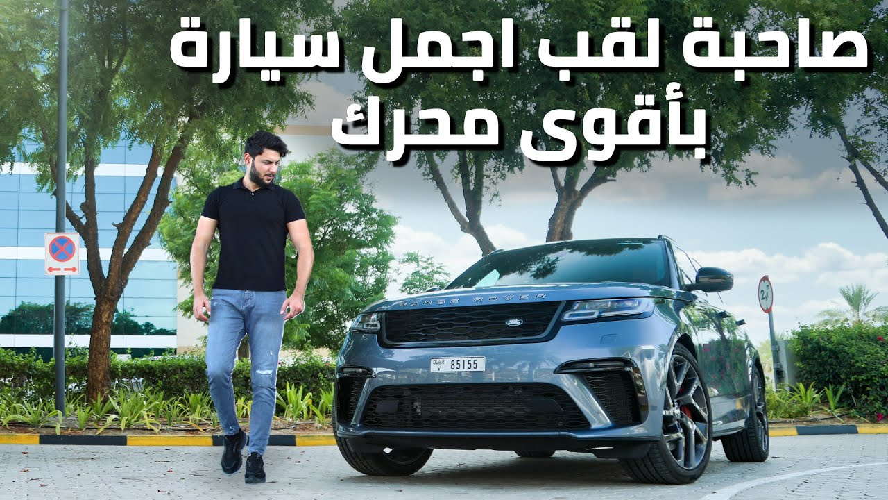 Range Rover Velar SV 2020 رنج روفر فيلار اس في