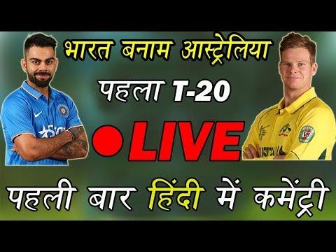 1ST T-20 | हिंदी कमेंट्री | IND VS AUS |LIVE SCORE | LIVE MATCH | LIVE TODAY SCORE | LIVE SCORE