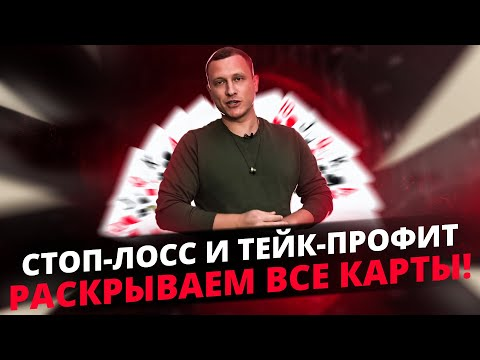 СТОП-ЛОСС И ТЕЙК-ПРОФИТ, Раскрываем Все Карты!
