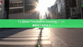 Ginza Yonchome Crossing (銀座四丁目交差点)