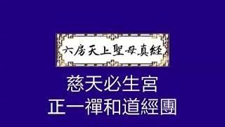 正一禪和六房天上聖母真經(台語字幕版)
