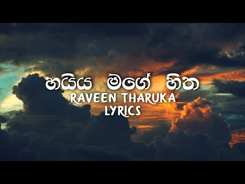 haiya-mage-hitha-'හයිය-මගේ-හිත'---raveen-tharuka-lyrics