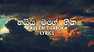 haiya-mage-hitha---raveen-tharuka