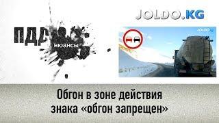 ПДД Нюансы: Обгон в зоне знака 3.20. «Обгон запрещен»