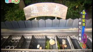 本集商圈GO來到台東知本森林遊樂區的豐富生態越野車的山間馳騁快感還有...
