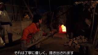 白炭の誕生 島根県で唯一