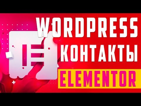 Как оформить страницу контакты wordpress
