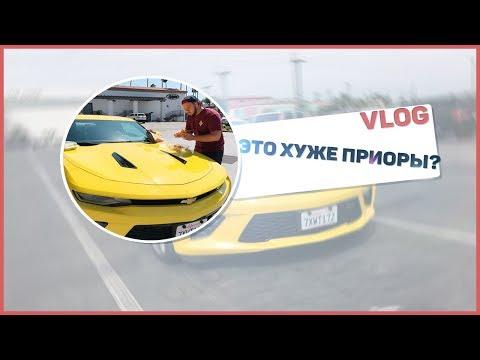 Обзор Камаро / Тест драйв Chevrolet Camaro / Шевроле Камара