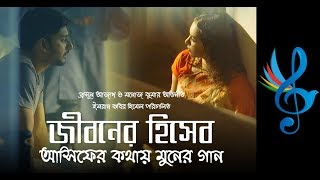 Jiboner Hisheb | Autumnal Moon | Prosun Azad | Manoj | Bangla New Song | 2018