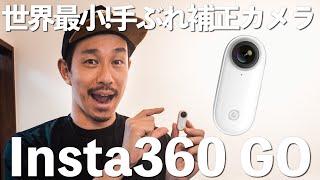 世界最小の手ぶれ補正付きカメラ insta360 GOを試す!【遊べるカメラ】