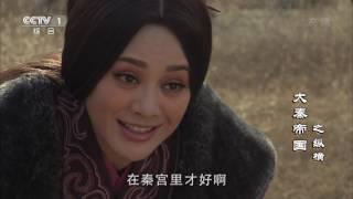 大秦帝国 縦横 ~強国への道~ 第41話
