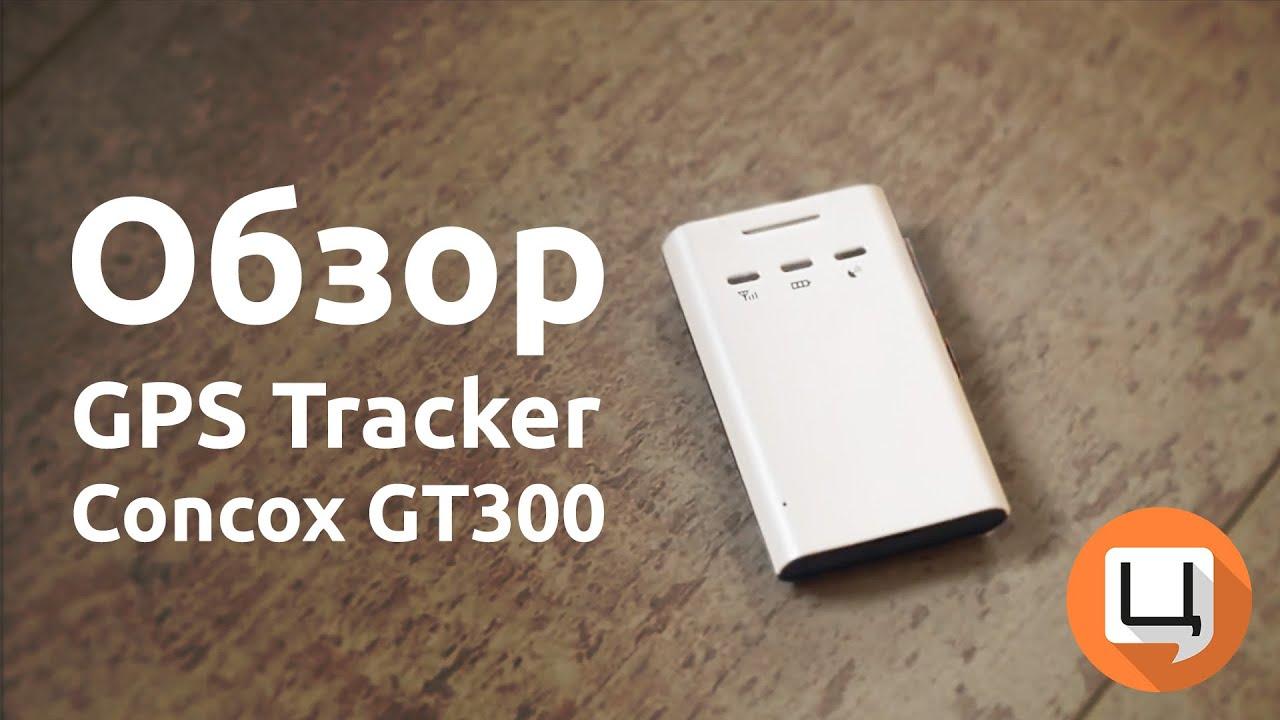 GPS трекер Concox GT300