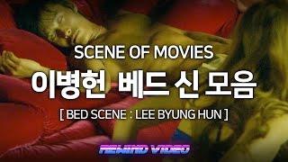 이병헌 역대 베드 신 모음. (Bed Scene : Lee Byung Hun)