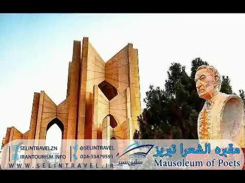 IRAN TABRIZ MAUSOLEUM OF POETS 00989125421267