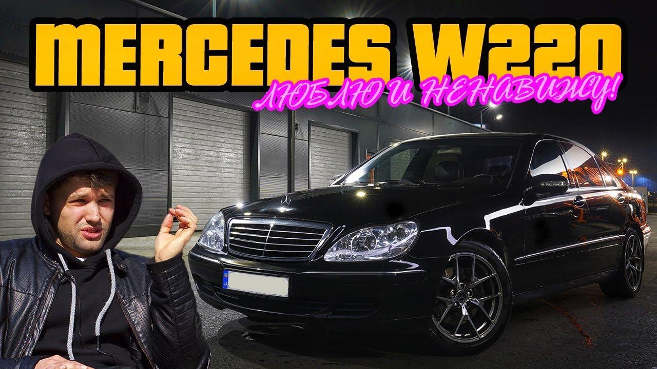 Speedzone használtteszt: Mercedes S500 W220 (2000): Nem megvenni drága
