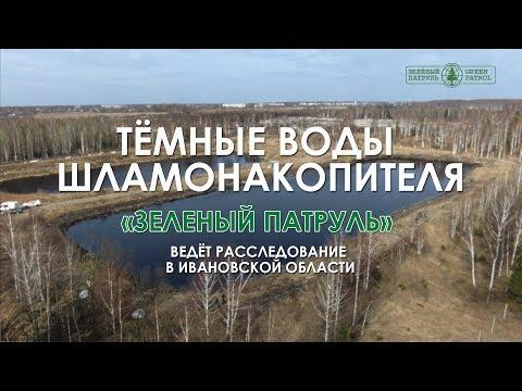 Темные воды шламонакопителя. Расследование! Ивановская область.