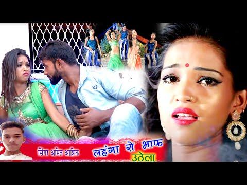DJ Star Amit Ashik का जबरदस्त  Song - लहंगा में भाप उठेला - Bhojpuri Hit Songs