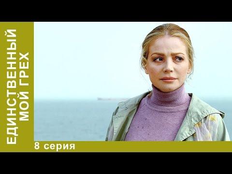 Грех (2007) смотреть онлайн бесплатно в хорошем качестве