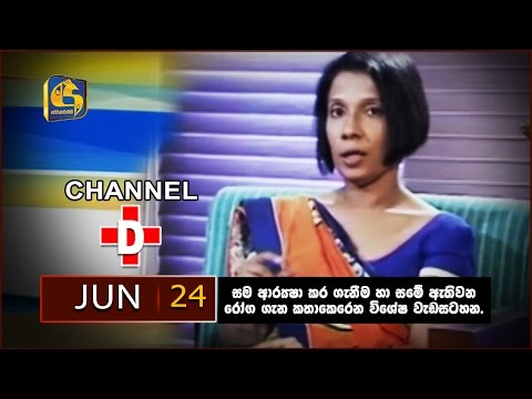 2016.06.24 - Channel D | Interview with Dr. Sanjeewani Fonseka