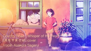 A cover of Country Road from Hayao Miyazaki's movie, Whisper of the Heart(耳をすませば) original song by John Denver - Take Me Home, Country Roads Vocal ...
