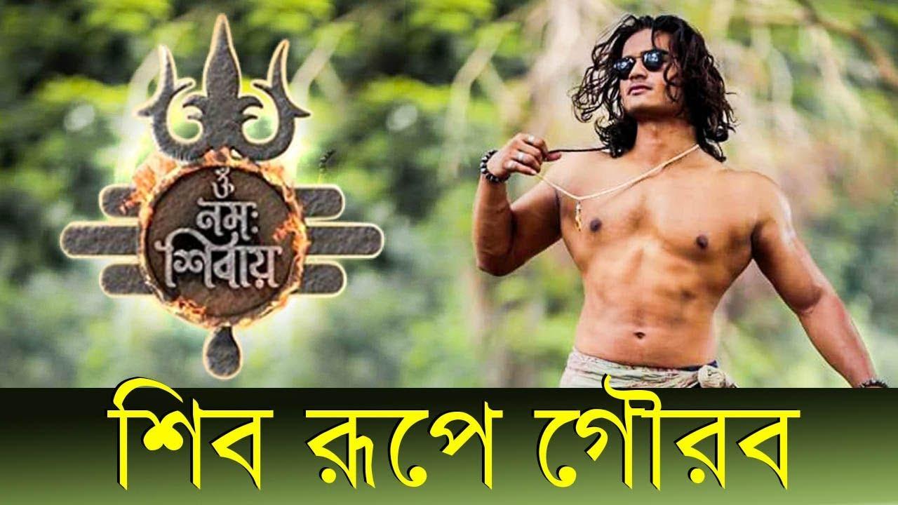 star jalsha om namah shivaya