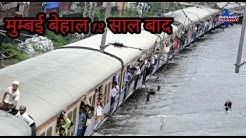 Mumbai rain - बारिश से मुंबई हुई पानी - पानी