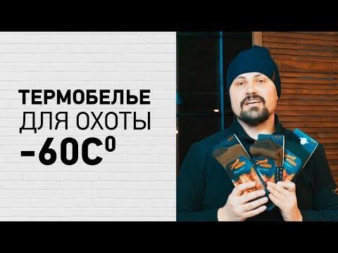 Какое термобелье Norveg купить и выбрать лучшие мужские носки для ходовой и зимней охоты в Москве
